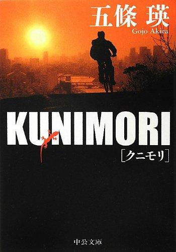 KUNIMORI (中公文庫)の詳細を見る