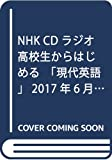 NHK CD ラジオ 高校生からはじめる「現代英語」 2017年6月号 (語学CD)