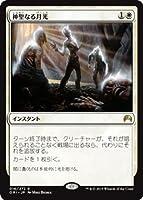 マジック・ザ・ギャザリング 神聖なる月光(レア)/マジック・オリジン(日本語版)シングルカード ORI-016-R