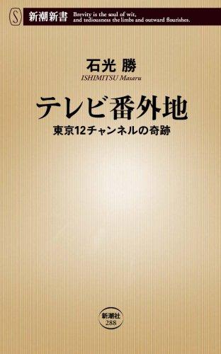 テレビ番外地―東京12チャンネルの奇跡 (新潮新書)の詳細を見る