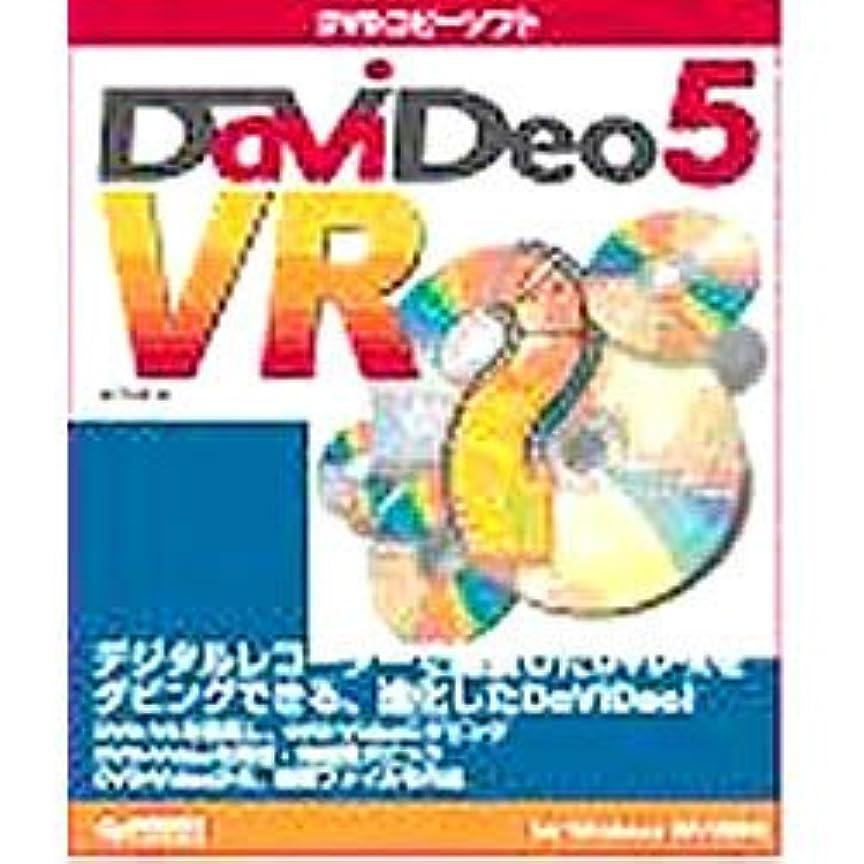 用心深い命令学部長DaViDeo 5 VR