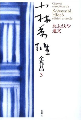 小林秀雄全作品〈3〉おふえりや遺文の詳細を見る
