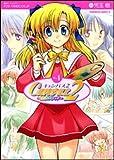 Canvas2~虹色のスケッチ~ (4) (カドカワコミックスAエース)
