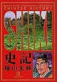 史記 (3) (ビッグコミックスゴールド)