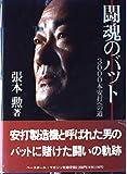 闘魂のバット—3000本安打への道 (野球殿堂シリーズ)