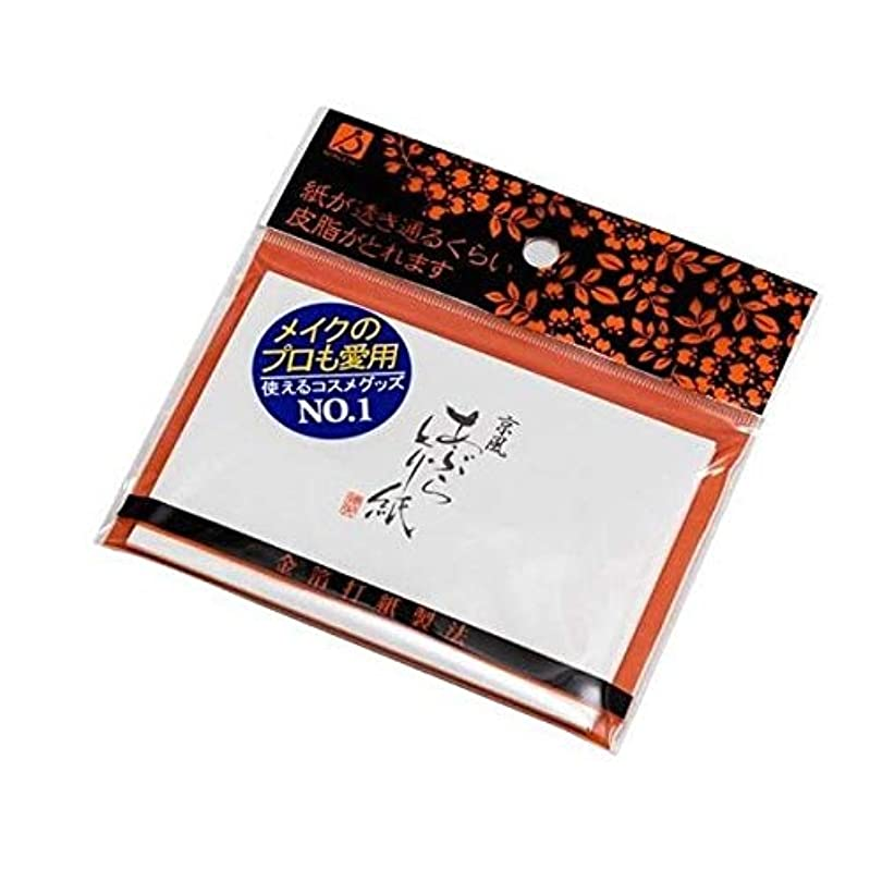 自分の祝福するメイドFP-381 金箔打紙製法 京風 あぶらとり紙 45枚入×5冊