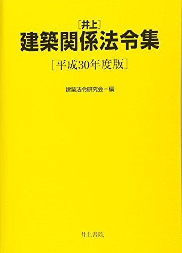 井上 建築関係法令集 平成30年度版