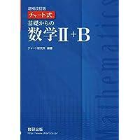 チャート式 基礎からの数学Ⅱ+B
