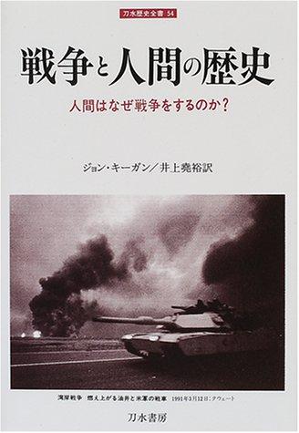 戦争と人間の歴史―人間はなぜ戦争をするのか? (刀水歴史全書)の詳細を見る
