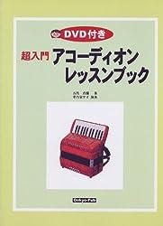 超入門 アコーディオン レッスンブック DVD付