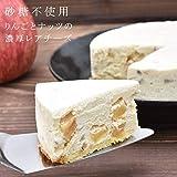 【砂糖不使用】りんごとナッツ レアチーズケーキ 父の日 食べ物 プレゼント スイーツ 低糖質ケーキ 贈り物 ギフト 冷凍ケーキ チーズケーキ 誕生日 バースデー スイーツ