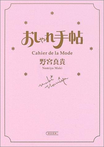 おしゃれ手帖 Cahier de la Mode (朝日文庫)
