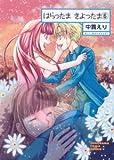 はらったま きよったま (6) (ソノラマコミック文庫)