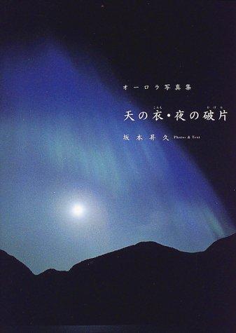 天の衣・夜の破片(かけら)―オーロラ写真集の詳細を見る