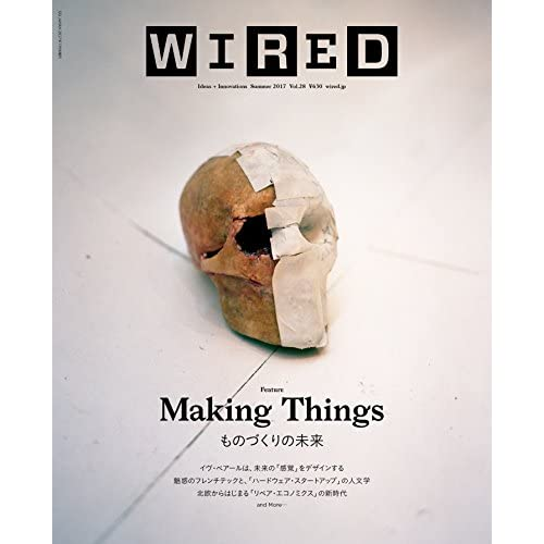 WIRED (ワイアード) VOL.28 /特集「Making Things ものづくりの未来」