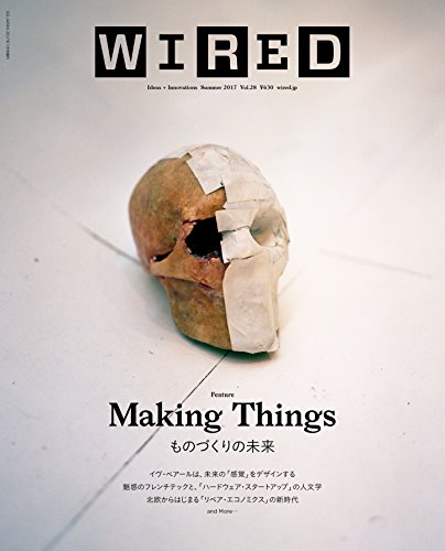 WIRED (ワイアード) VOL.28 /特集「Making Things ものづくりの未来」の詳細を見る