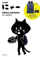 にゃー SPECIAL FAN BOOK にゃーとおでかけ (e-MOOK 宝島社ブランドムック)