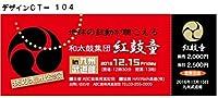 コンサートチケット、イベントチケットの印刷 (ミシン目付き) 1000枚 オフセットカラー印刷 (ナンバー無し)