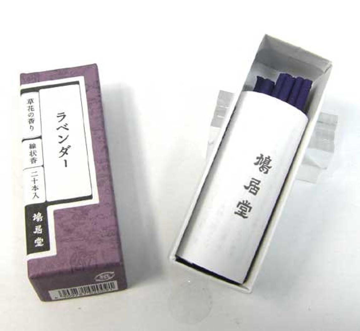 広告主夏イル鳩居堂 お香 ラベンダー 草花の香りシリーズ スティックタイプ(棒状香)20本いり