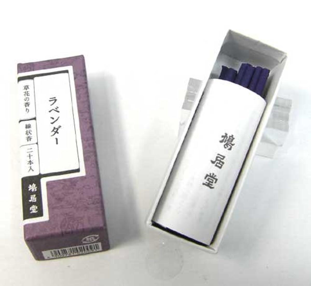 賢いリース人道的鳩居堂 お香 ラベンダー 草花の香りシリーズ スティックタイプ(棒状香)20本いり