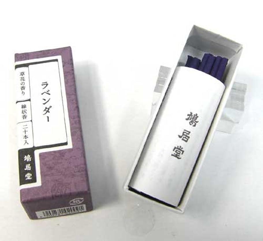 招待知覚的慈善鳩居堂 お香 ラベンダー 草花の香りシリーズ スティックタイプ(棒状香)20本いり