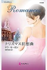 クリスマス狂想曲 (ハーレクイン・ロマンス) Kindle版