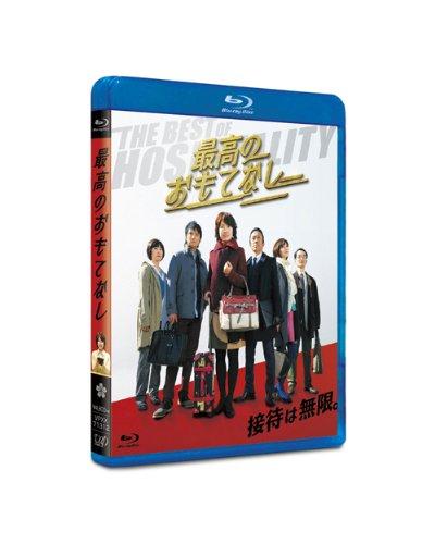 最高のおもてなし [Blu-ray]