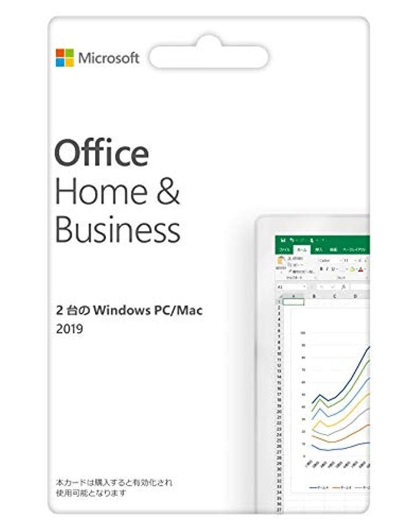 ネブ離す煙Microsoft Office Home & Business 2019(最新 永続版)|カード版|Windows10/mac対応|PC2台