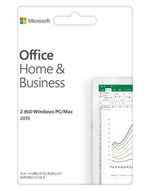 先例行列もちろんMicrosoft Office Home & Business 2019(最新 永続版)|カード版|Windows10/mac対応|PC2台