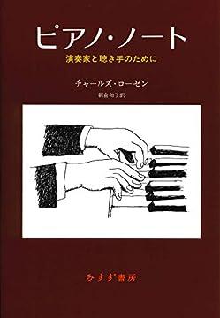 ピアノ・ノート 新装版