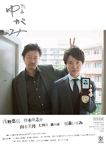 刑事ゆがみ DVD-BOX [DVD]