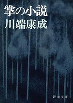 [川端康成]の掌の小説