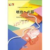 ピアノピースPP407 明日への扉 / I WiSH (ピアノソロ・ピアノ&ヴォーカル) (Piano piece series)