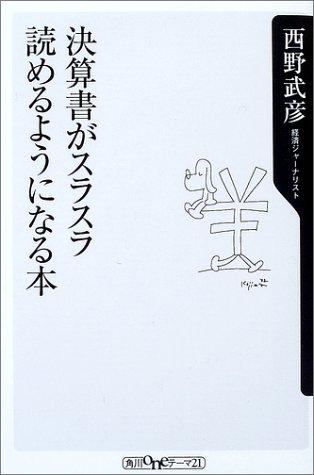 決算書がスラスラ読めるようになる本 (角川oneテーマ21)の詳細を見る