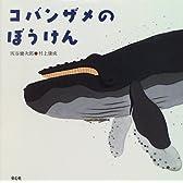 コバンザメのぼうけん―灰谷健次郎・海の絵本 (童心社の絵本)