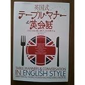 おいしいロンドン 英国式テーブルマナー&英会話