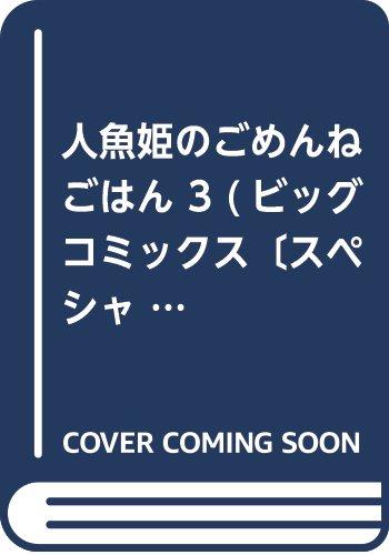 人魚姫のごめんねごはん 3 (ビッグ コミックス〔スペシャル〕)
