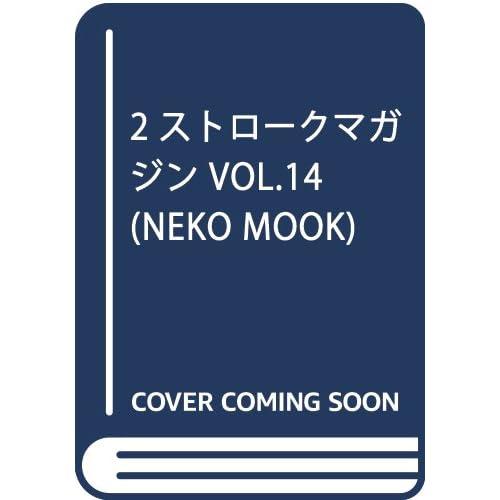 2ストロークマガジン VOL.14 (NEKO MOOK)