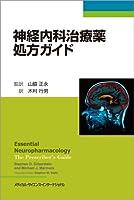神経内科治療薬処方ガイド