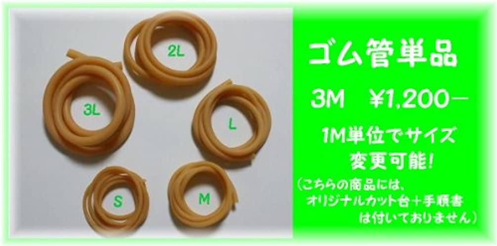 真実に滑る筋まつげパーマ専用ロットゴム管単品3M (S+M+L)