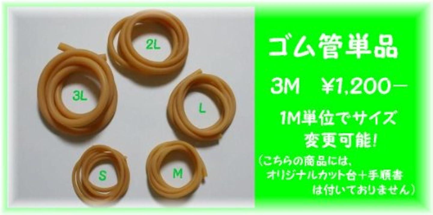 起点ピストン浴まつげパーマ専用ロットゴム管単品3M (S+M+L)