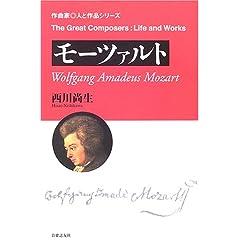 西川 尚生 著『作曲家◎人と作品 モーツァルト』(音楽之友社)の商品写真