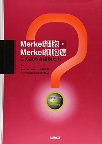 Merkel細胞・Merkel細胞癌―この謎多き細胞たち