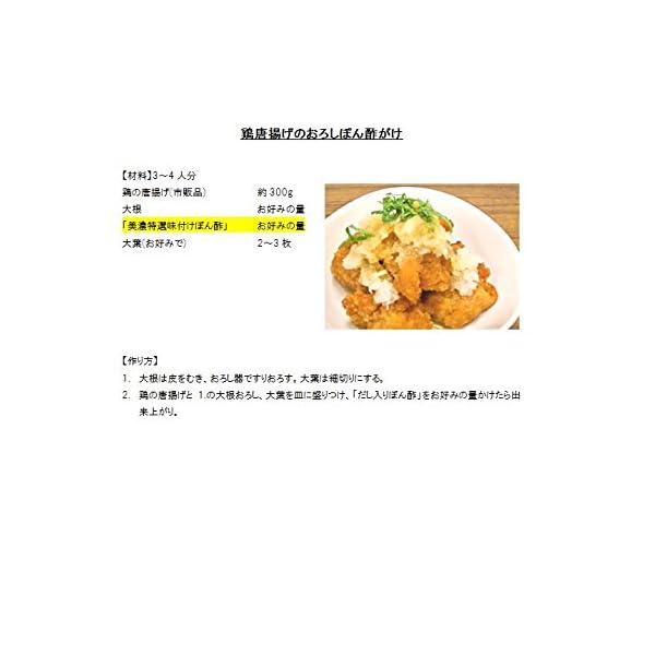 内堀醸造 美濃特選味付ぽん酢 360mlの紹介画像9