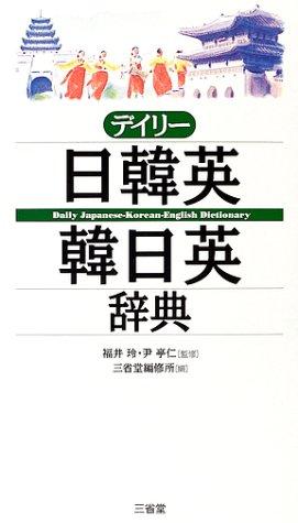 デイリー日韓英・韓日英辞典