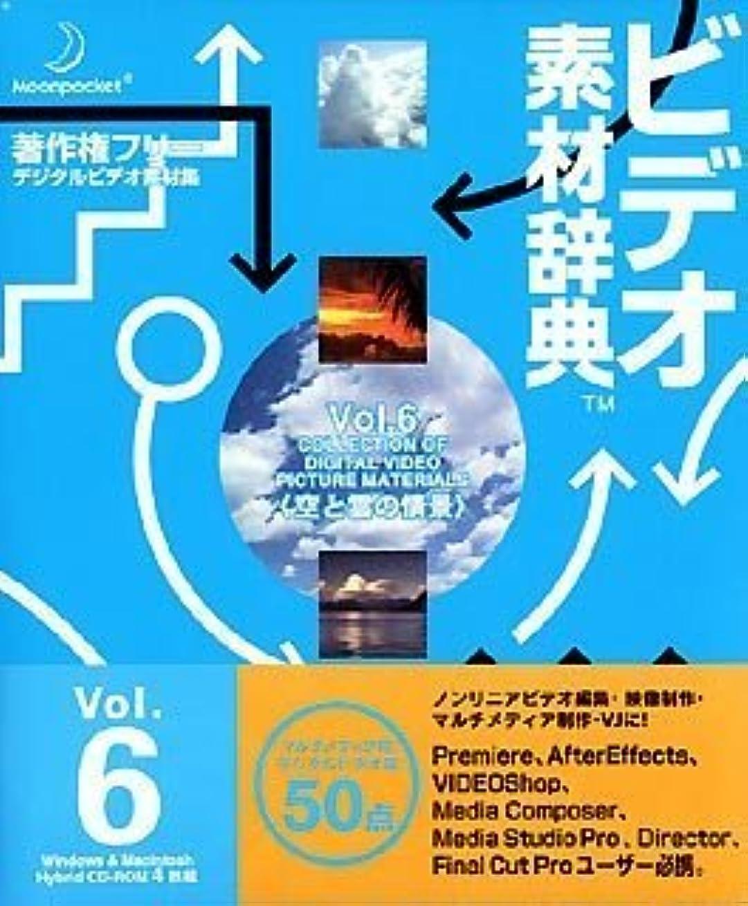 アイザックバタフライ姪ビデオ素材辞典 Vol.6 空と雲の情景