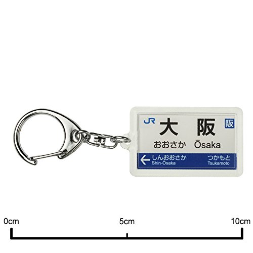 JR西日本京都線「大阪」キーホルダー 電車グッズ