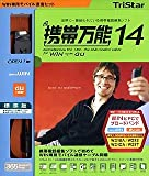 携帯万能 14 WIN用モバイル通信セット (au用USBケーブル + WIN用モデムケーブル)