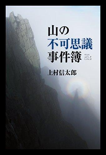 山の不可思議事件簿の詳細を見る