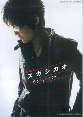 ギター弾き語り スガシカオ Songbook
